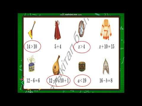 Математика. Урок 90. 2 класс