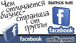 что лучше страница или группа в facebook?  Чем отличается группа от бизнес-страницы?