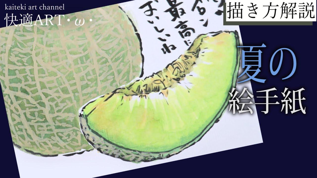 【解説】🍈夏の絵手紙『メロン』6月、7月、8月 簡単リアルな果物の描き方 暑中見舞いにも!
