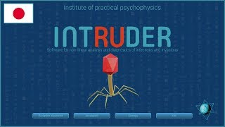 Intruder (Japanese)