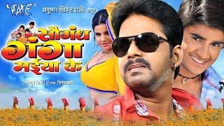 सौगंध गंगा मैया के Pawan Singh की सबसे बड़ी फिल्म 2019 | रोंगटे खड़े कर देगी ये फिल्म 2019