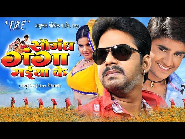 मुजरिम (2019) - Pawan Singh की सबसे बड़ी फिल्म 2019 | रोंगटे खड़े कर  देगी ये फिल्म 2019