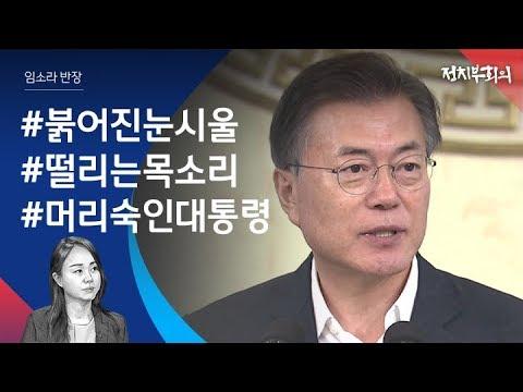 """[정치부회의] 문 대통령 """"정부 무능·무책임했다"""" 세월호 참사 사과"""