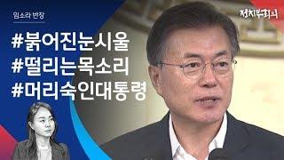 """문 대통령 """"정부 무능·무책임했다"""" 세월호 참사 사과"""