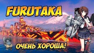 World of Warships Furutaka хороша! Обзор и гайд