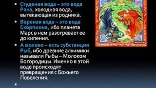 Сказки Зодиака  Александр Астрогор  2016