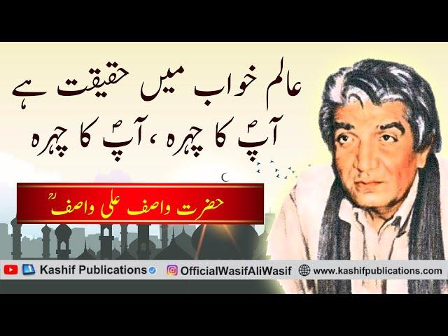 WASIF ALI WASIF r.a Naats || Man Ra'ani Ka Mud'daa Chehra || من رآنی کا مُدعا چہرہ