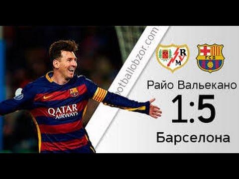 Барселона райо вальекано смотреть 28. 10