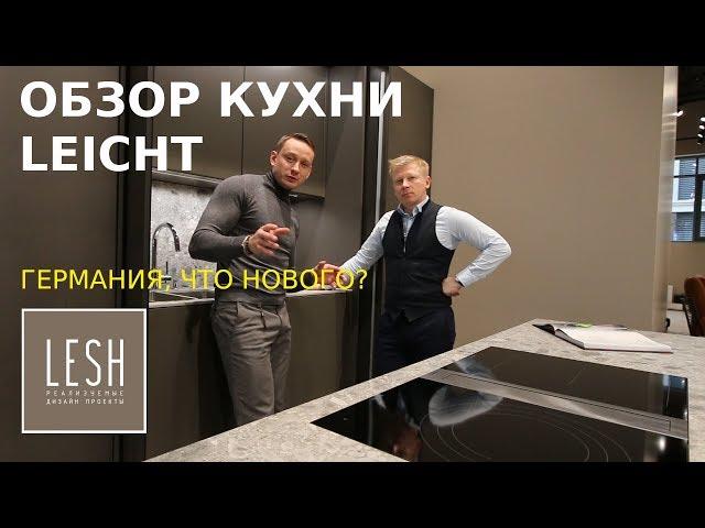 Обзор кухонь. Кухня LEICHT. Немецкие кухни, новинки, технологии| LESH дизайн интерьера
