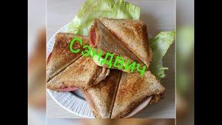 Сэндвич в сэндвичнице на завтрак /Быстро и вкусно