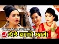 Download New Nepali Lok Dohori 2074 | Dadai Barko Chhaya - Devi Gharti & Anil BK | Ft.Ranjita Gurung/Santosh MP3 song and Music Video