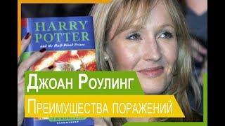 ЖЗЛ: Секрет успеха Джоан Роулинг...