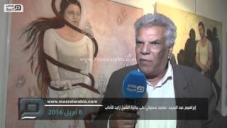 مصر العربية | إبراهيم عبد المجيد: سعيد بحصولي على جائزة الشيخ زايد للأداب