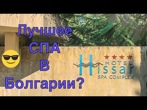 Цены на отдых в Болгарии во время коронавируса / Лучшее СПА в Болгарии? / Отель Хисар