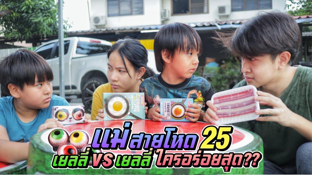 แม่สายโหด EP.25 เยลลี่ลูกตา VS เยลลี่เบคอน VS เยลลี่ไข่ดาว ของใครอร่อยสุด!! | ชีต้าพาชิว