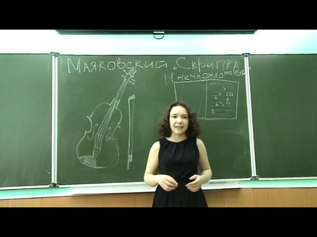 Изображение предпросмотра прочтения – МаринаАнтипова читает произведение «Скрипка инемножко нервно (Скрипка издергалась, упрашивая…)» В.В.Маяковского