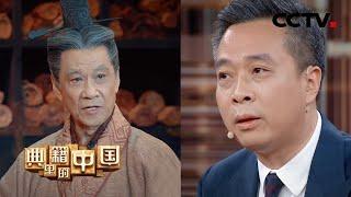 康震评司马迁时几度哽咽,听完想立刻读《史记》!#典籍里的中国 - YouTube