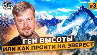 Ген высоты, или как пройти на Эверест. 3 серия | @Русское географическое общество