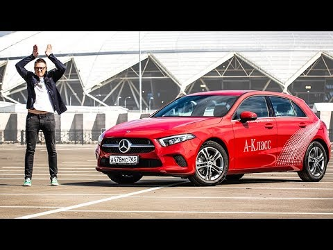 Mercedes-Benz A-class 2019 Тест-Драйв. Мерседес, но не весь...
