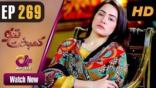 Kambakht Tanno - Episode 269 | Aplus ᴴᴰ Dramas | Tanvir Jamal, Sadaf Ashaan | Pakistani Drama
