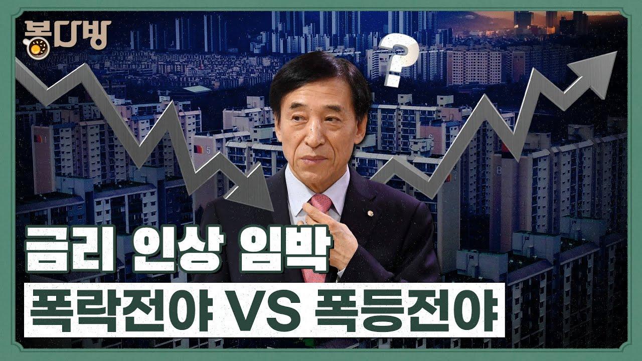 [봉다방] 강남 아파트값 반토막 낸 리먼쇼크 또 터지나