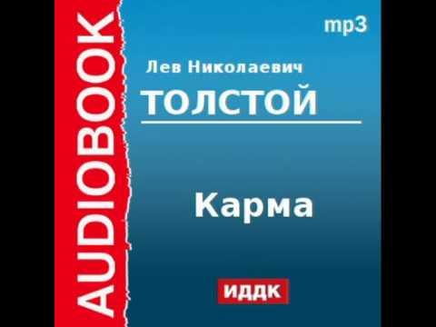 20000189 Аудиокнига. Толстой