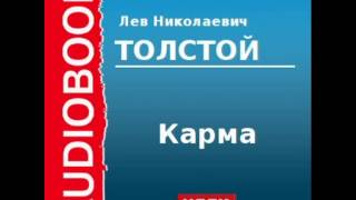 20000189 Аудиокнига. Толстой Лев Николаевич. «Карма»