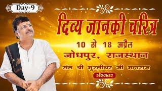 Live Divya Janki Charitra By PP. Murlidhar Ji Maharaj 18 April | Jodhpur | Day 9