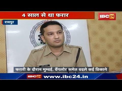 Raipur Crime News : Rahul Bafna गिरफ्तार | शहर के कई थानों में दर्ज हैं FIR