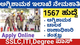 FIRE DEPARTMENT RECRUITMENT 2020 KARNATAKA | KARNATAKA FIRE DEPARTMENT JOBS |ಅಗ್ನಿಶಾಮಕ ಇಲಾಖೆ ನೇಮಕಾತಿ