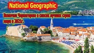 National Geographic включил Черногорию в список лучших стран мира в 2021 году Новости Черногории