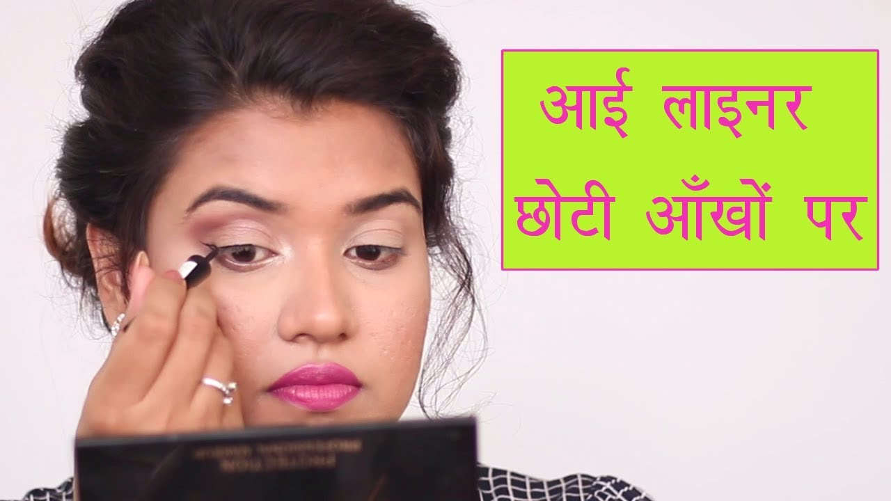 How To Apply Eyeliner For Small Eyes Hindi