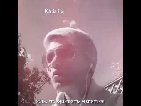 Как проживать негатив - Часть 1, Katia Txi
