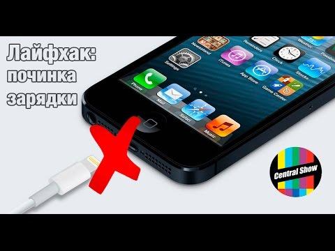 Лайфхак: Как починить зарядку на Apple Iphone 5/5s/6/6 plus lightning
