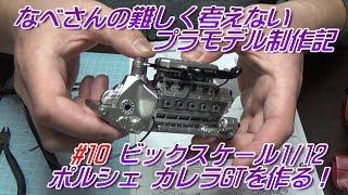 #10 ビックスケール1/12ポルシェカレラGTを作る!なべさんの難しく考えないプラモデル制作記(Porsche Carrera GT)