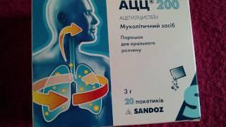 видео АЦЦ 200