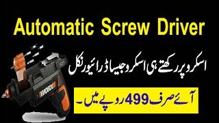 Gambar cover Automatic Screw Driver Any Screw Solve Your Problem Just 499 Rupees Only