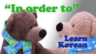 """Learn Korean Ep. 46: """"In order to"""""""