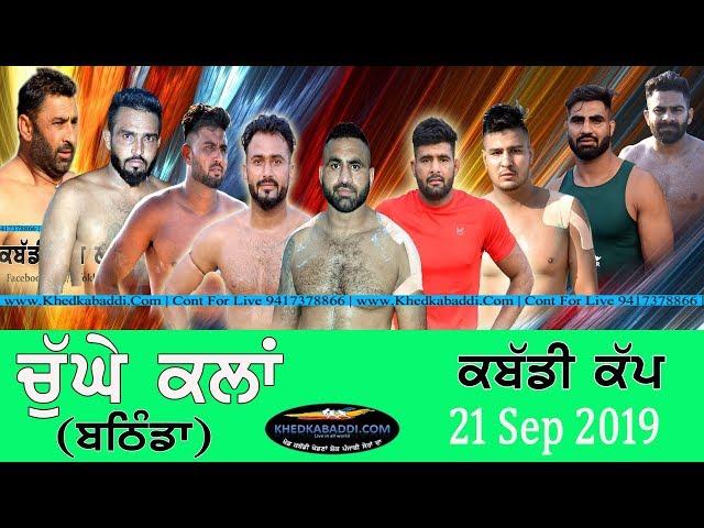 🔴 [Live] Chughe Kalan (Bathinda) Kabaddi Cup 21 Sep 2019 By Khedkabaddi.com