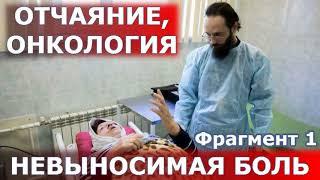 Невыносимая боль, отчаяние, онкология. (Фрагмент 1) архимандрит Андрей (Конанос)