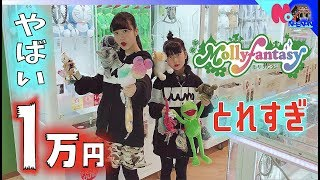 ★モーリーファンタジー☆Mollyfantasy★1万円対決!とれすぎでヤバイ【のえのん番組】