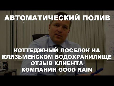 Отзывы о компании Good Rain директора автосалона Форд Авилон Михаила Жмакова
