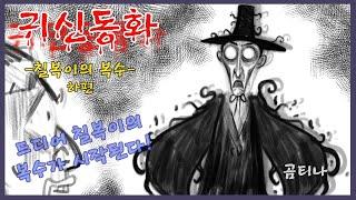 (무섭고 재미있는 영상툰) 귀신동화 3화 - 칠복이의 …