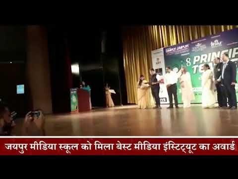 Best Media Institute । UGC NET । PRO । MASS COMMUNICATION । JOURNALISM । IIS । PhD । Media School