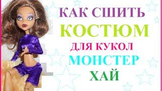 Как сшить костюм для кукол Монстер Хай(СМОТРИ!!! Как сшить ТЕПЛЫЙ КОСТЮМ для кукол из носка http://www.youtube.com/watch?v=A7L1Xo-qmT4 Как сшить ДЖИНСОВЫЕ ШОРТЫ для..., 2015-01-25T07:21:40.000Z)