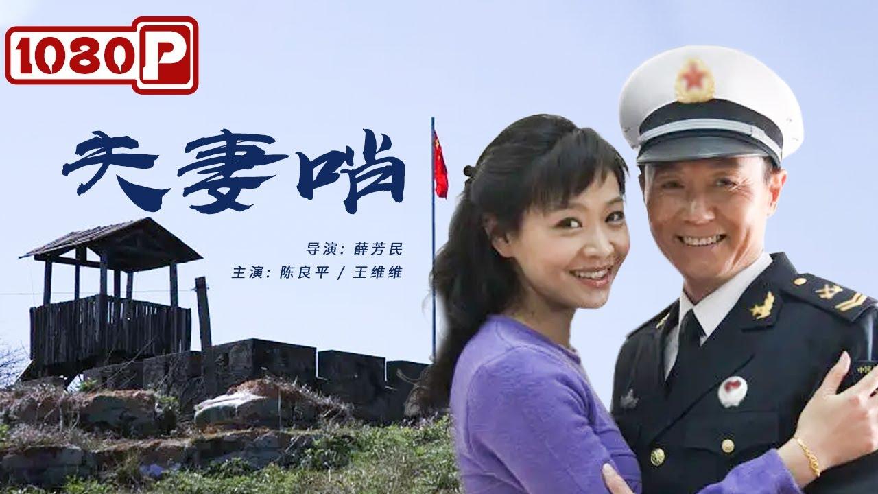 《夫妻哨》/ A Couple of Sentry Past 夫为士官 妻为军嫂( 陈良平 / 王维维 )| new movie 2021 | 最新电影2021