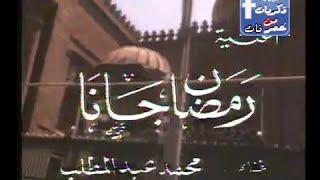 رمضان جانا محمد عبد المطلب Youtube