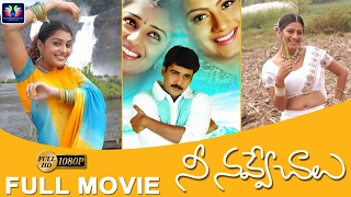 Nee Navve Chalu Full Length Movie||Sivaji,Sindhu Tolani, Nikita Thukral
