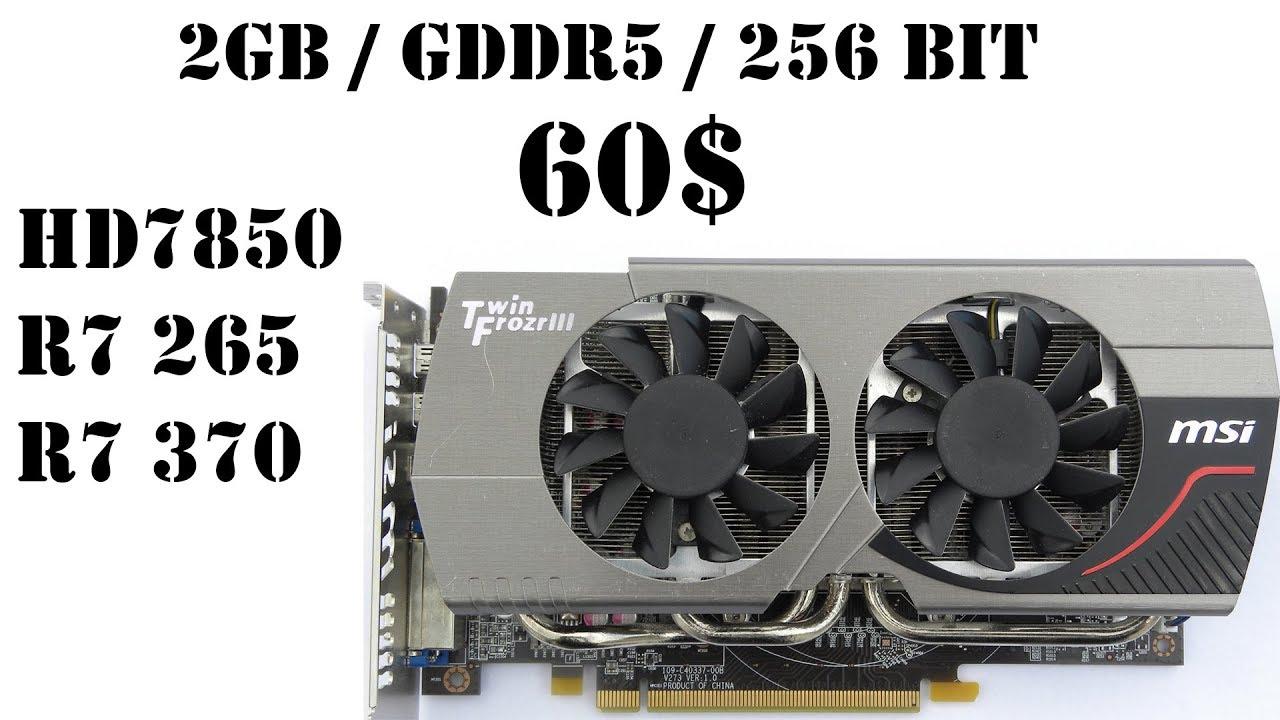 Самая доступная видеокарта с мега разгоном для игр за 60 баксов. Тест Radeon HD7850 (R7 265/R7 370)
