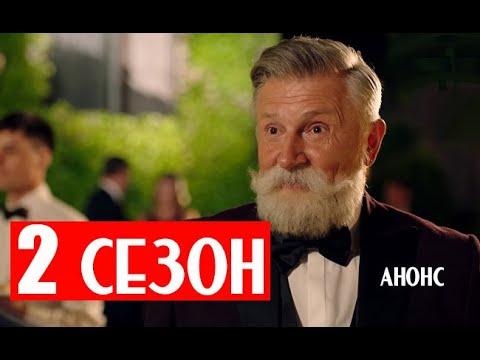 Сериал ПАПИК 2 СЕЗОН (17 серия) Анонс продолжения